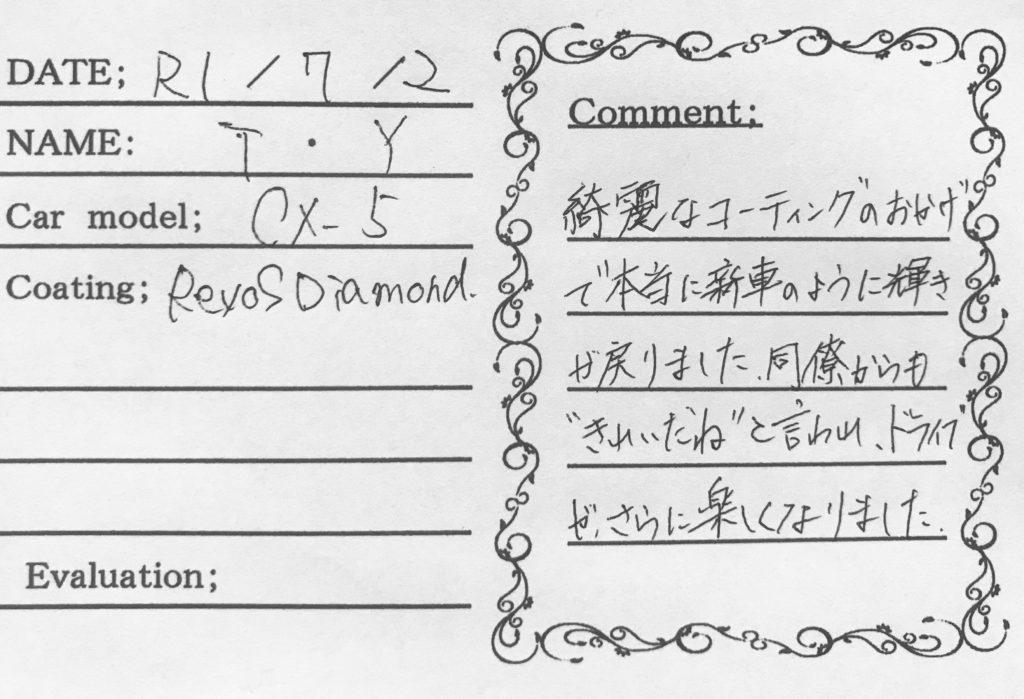 お客様の声 CX-5様