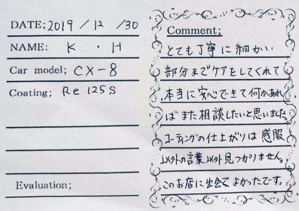 お客様の声 CX-8様