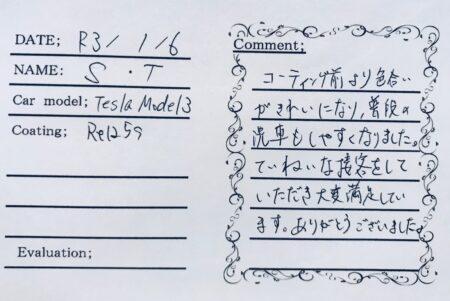 お客様の声 TESLA Model3様