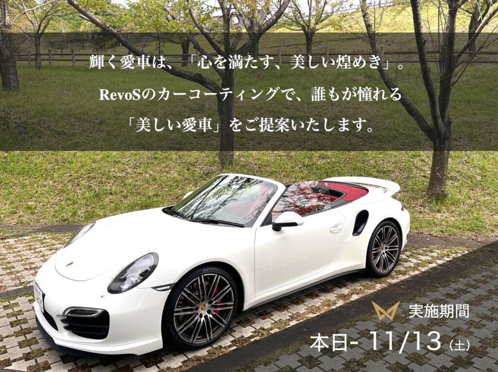 芸術の秋2021/RevoSカーコーティングフェア